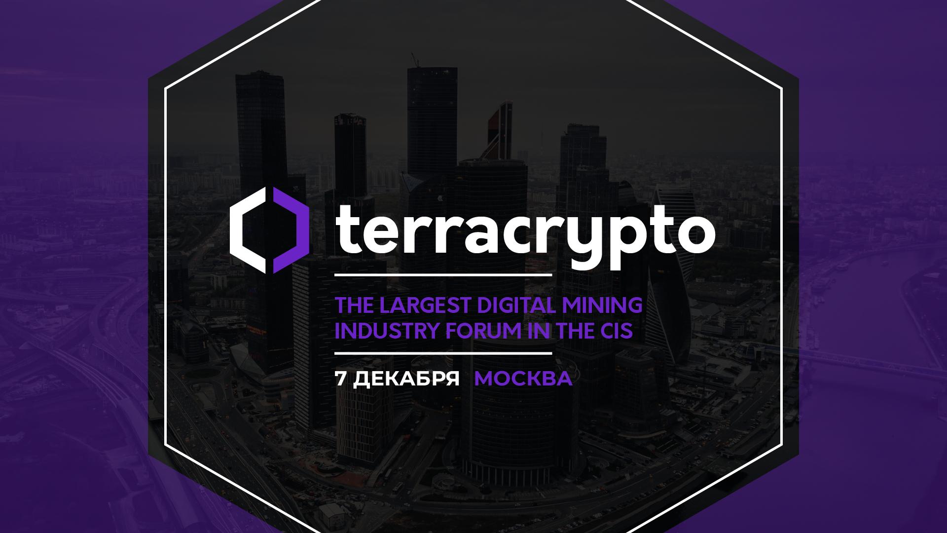 V Международный форум по заработку на криптовалюте и цифровом майнинге TerraCrypto | 2019