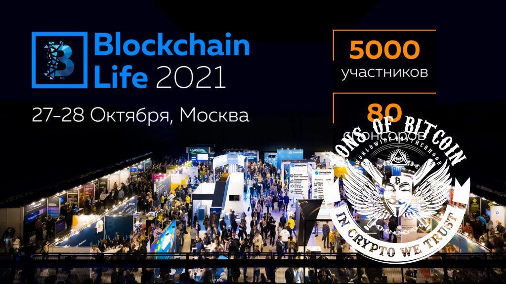 Форум Blockchain Life 2021 27-28 октября